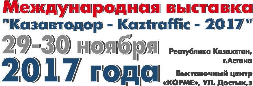 КазАвтоДор 2017