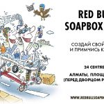 RED BULL SOAPBOX RACE 2017