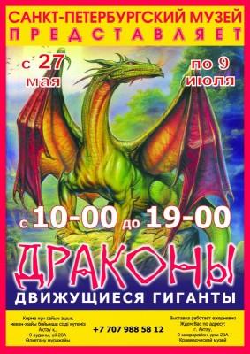 Интерактивная выставка «Драконы» Петербургского музея