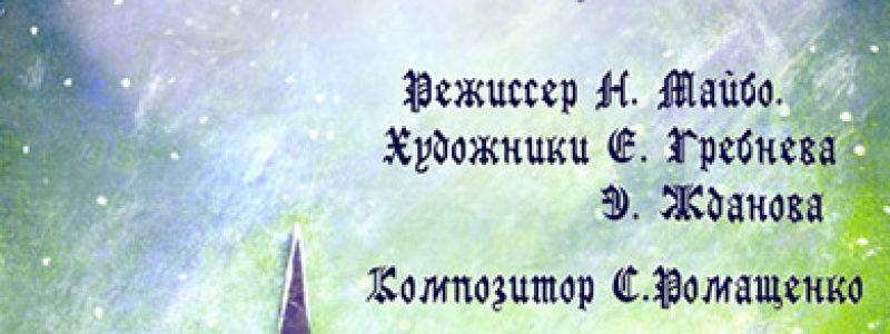 Снежная королева (театр Зазеркалье)