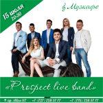 «Prospectliveband» в Музкафе