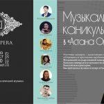 Музыкальные каникулы в «Астана Опера»