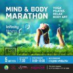 Mind & Body Марафон