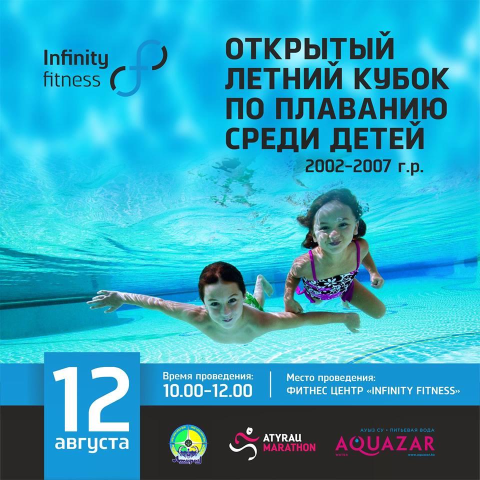Первый открытый Летний кубок Инфинити по плаванию среди детей