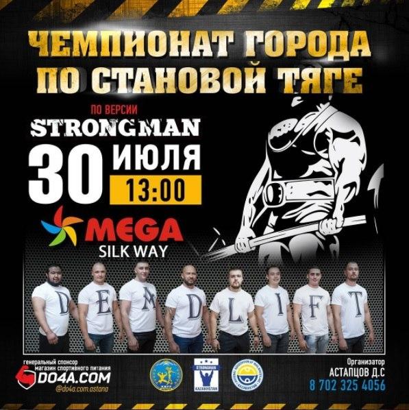 Чемпионат города по становой тяге в рамках StrongMan