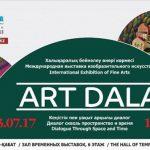 Выставку «Арт Дала: диалоги сквозь пространство и время»