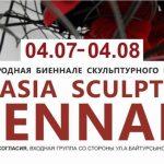 Eurasia Sculpture Biennale