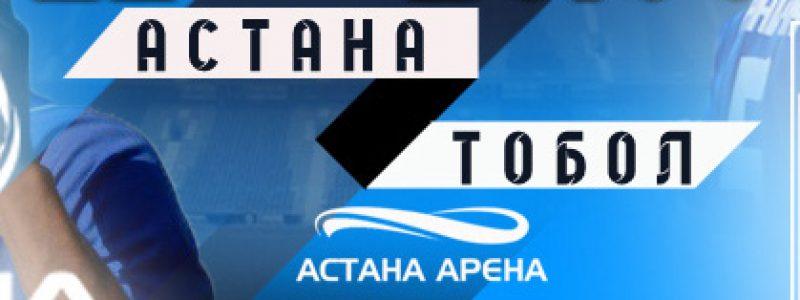 Матч ФК Астана - ФК Тобол