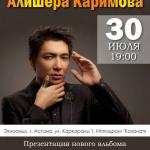 Музыкальный вечер Алишера Каримова