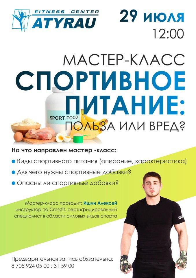 Мастер-класс: Спортивное питание