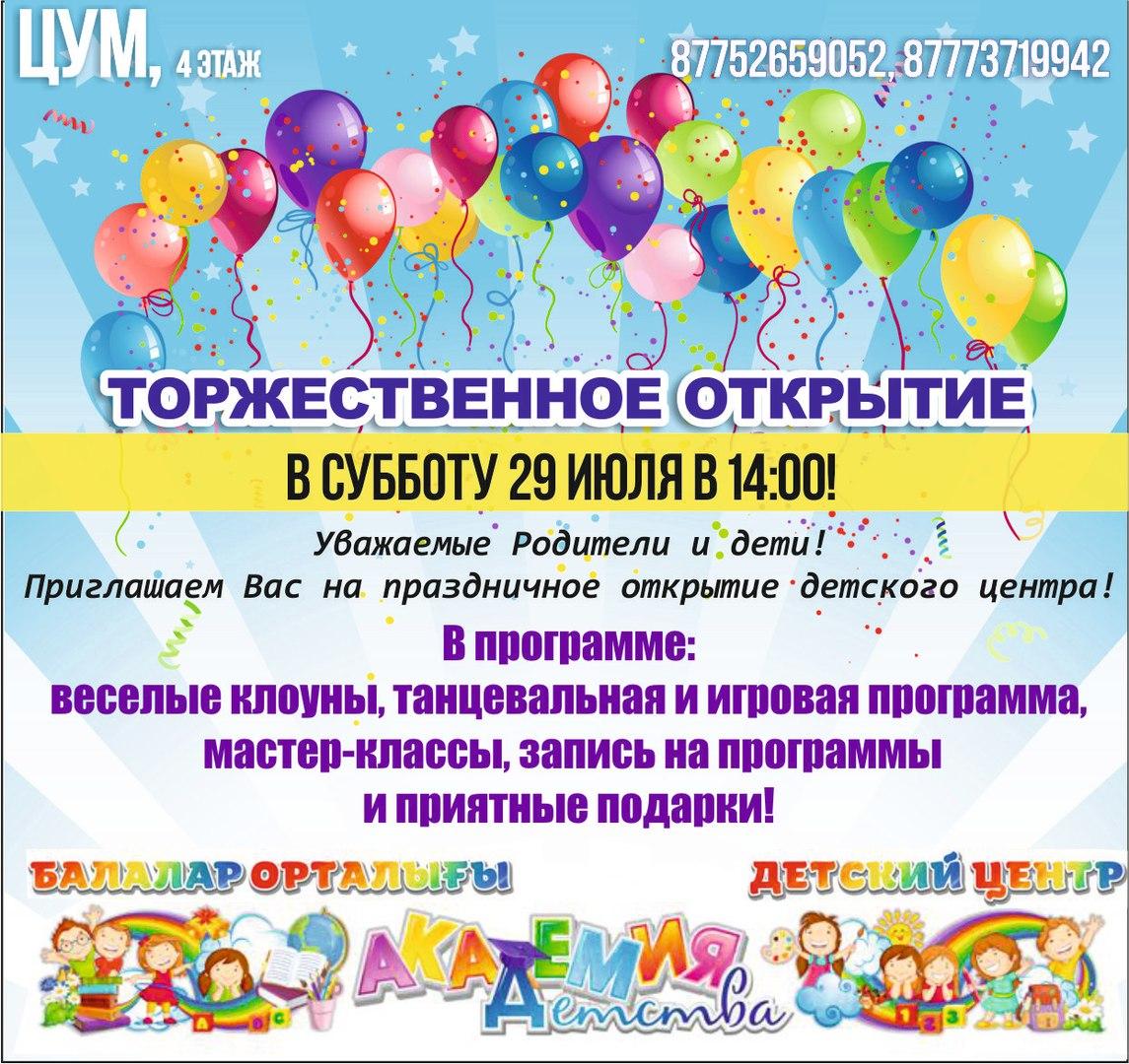 праздничное открытие детского центра