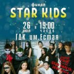 Финал STAR KIDS