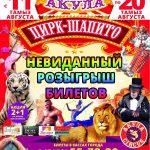 Большой московский цирк-шапито в Павлодаре