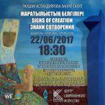 Выставка «Знаки сотворения»