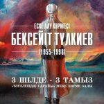 Персональная выставка Бексеита Тюлькиева