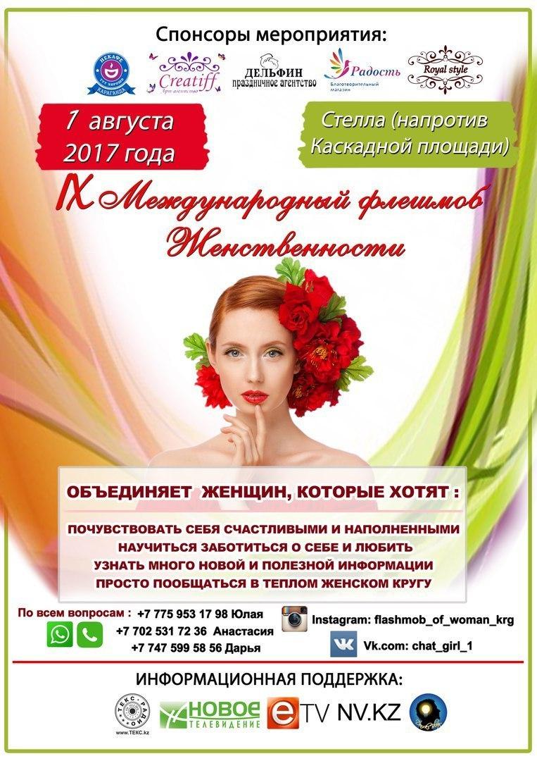 9-й Международный Флешмоб Женственности