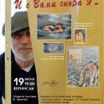 Выставка работ Владимира Троценко