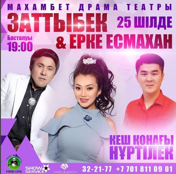 Заттыбек и Ерке Есмахан в Атырау