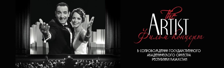 Фильм-концерт «Artist» под сопровождением симфонического оркестра