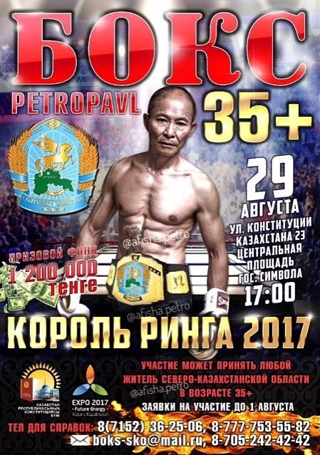 Король ринга 2017