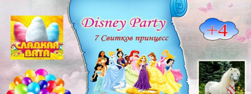 Дисней пати «Семь свитков принцесс»