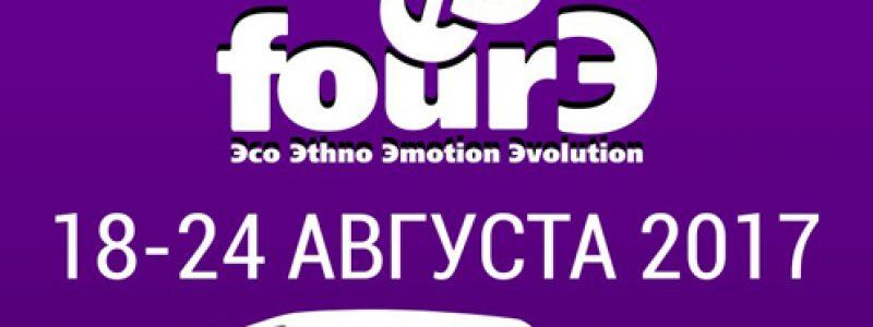 Билеты на автобус фестиваля FourЭ