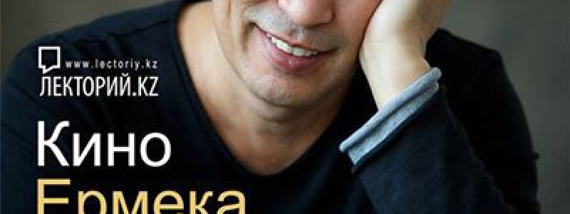 """Кино с Ермеком Турсуновым. """"Амаркорд"""""""