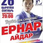 Ернар Айдар в Атырау