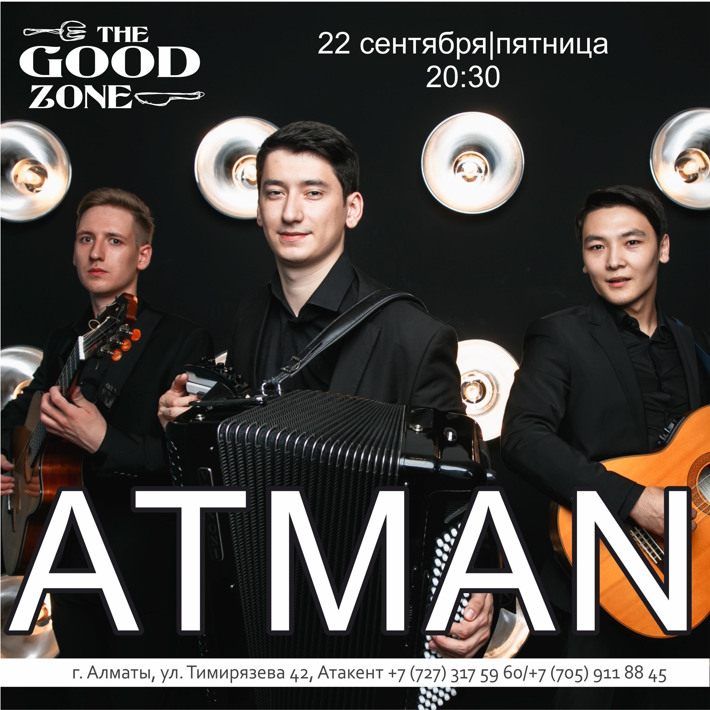 """""""Atman"""" в #GoodZone_Almaty"""