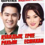 Қуандық Рахым и Ерке Есмахан в Уральске