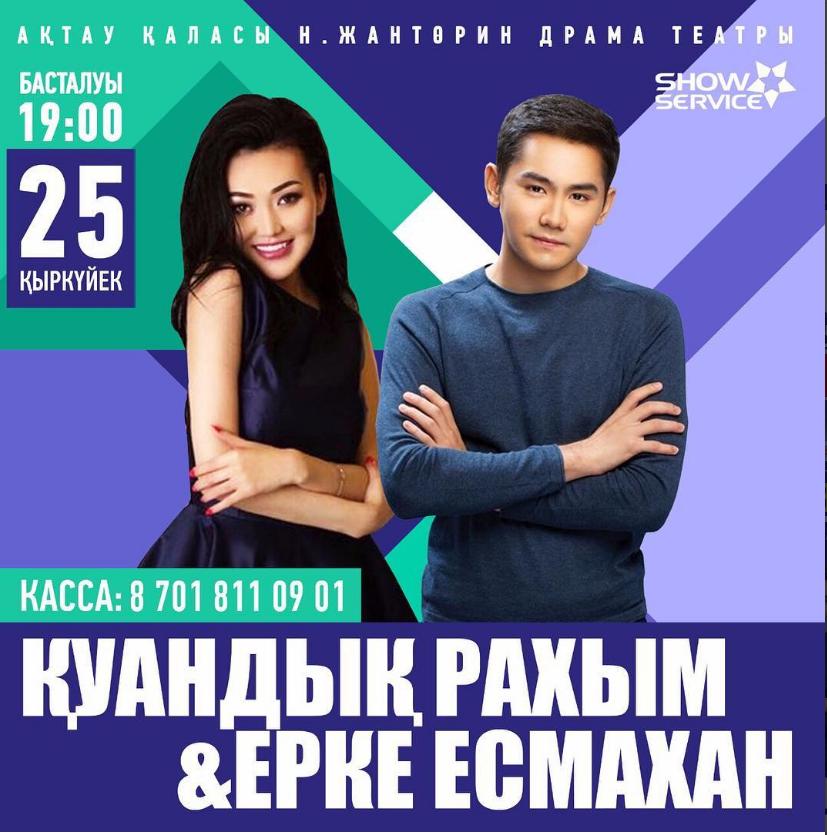 Қуандық Рахым и Ерке Есмахан в Актау
