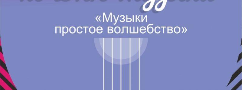 Музыки простое волшебство (AstanaOpera)