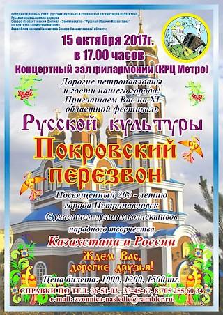 """фестиваль Русской культуры """"Покровский перезвон"""""""