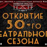 Открытие 50-го театрального сезона