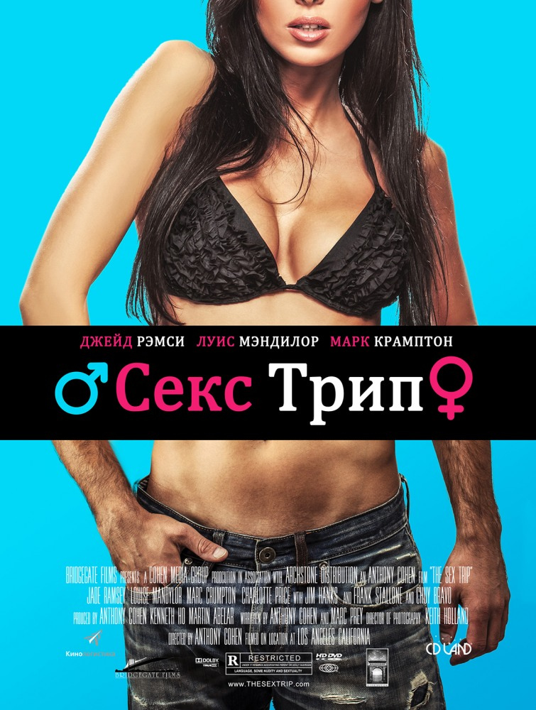 Смотреть фильм Секс-Трип онлайн в хорошем качестве