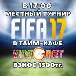 ТУРНИР ПО FIFA 17 на PS4