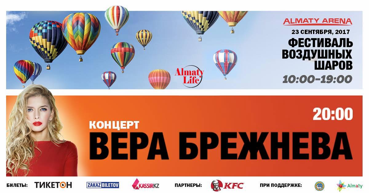 Фестиваль Воздушных Шаров «Небо Тысячи Красок» в Алматы