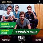 Автограф-сессия группы Vanilla Sky