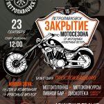 Закрытие мотосезона в Петропавловске