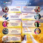 Афиша мероприятий ТРЦ Март на сентябрь