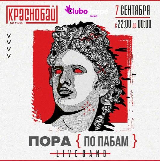 """Афиша выступлений с 7-9 сентября в пабе """"Краснобай"""""""