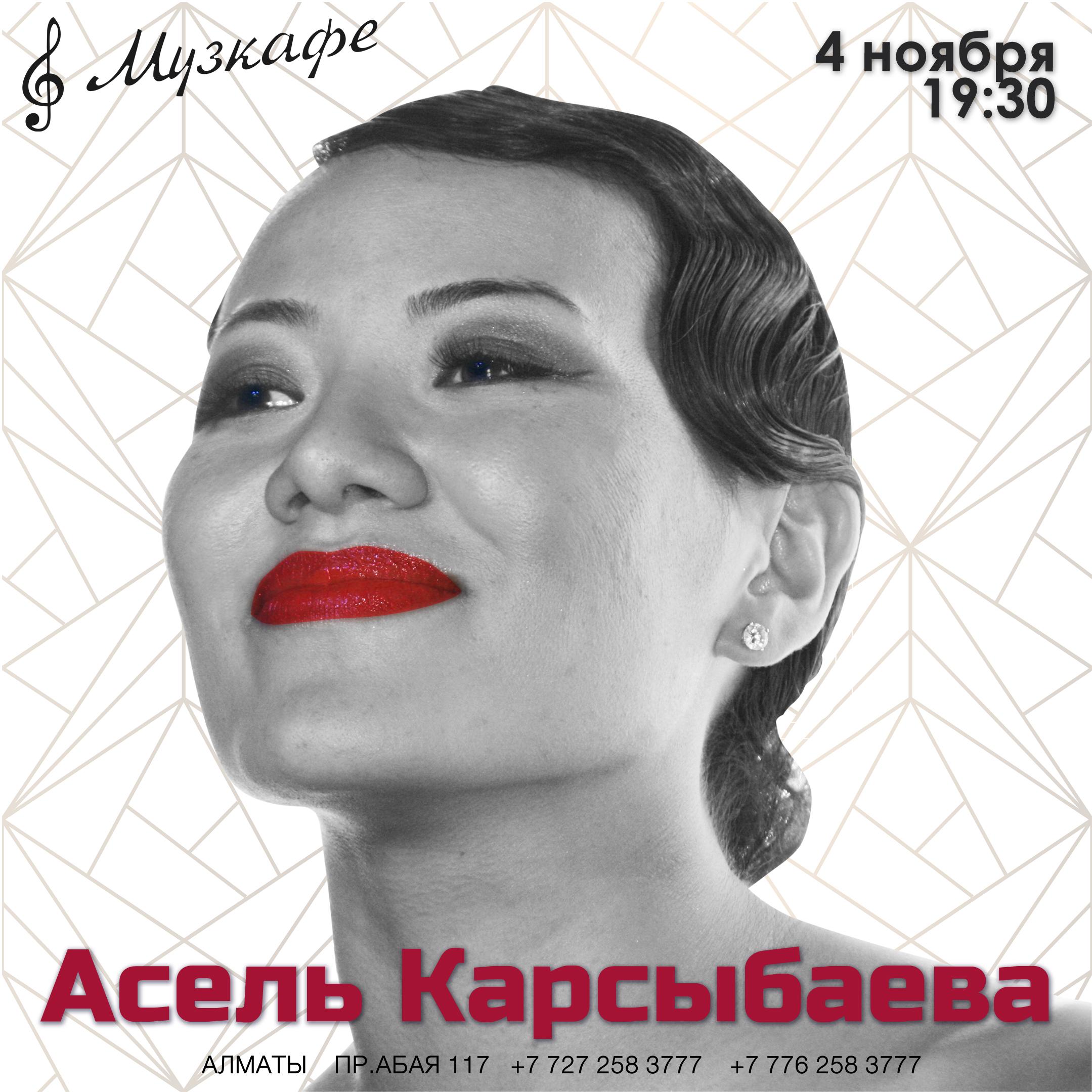 Джазовая поп-исполнительница и домбристка Асель Карсыбаева