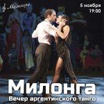 Вечер аргентинского танго. FREE
