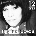 Концерт таджикской джаз и этно певицы Парвин Юсуфи
