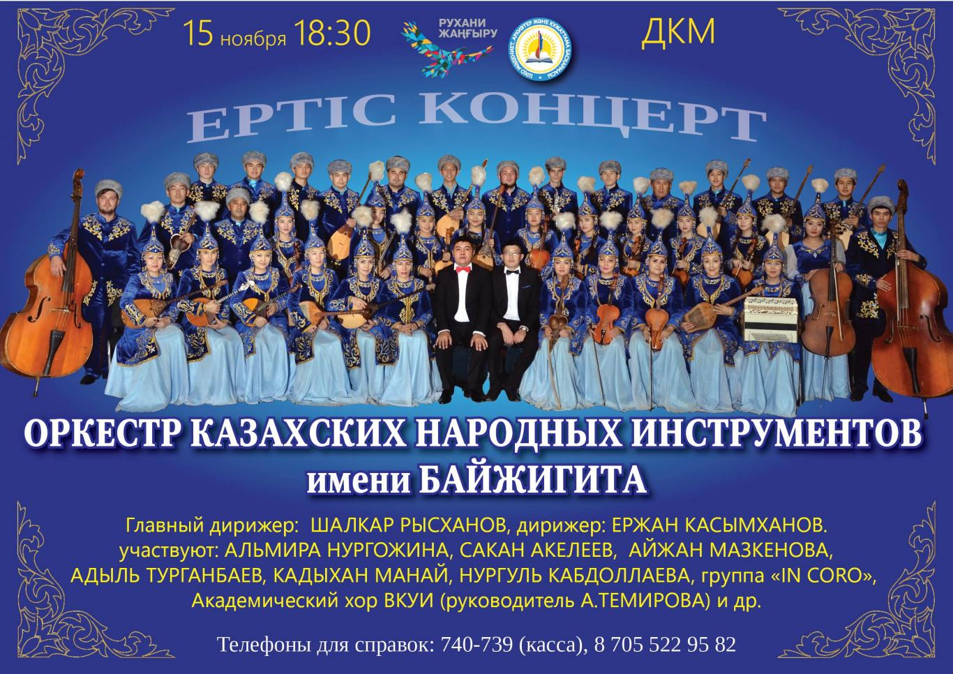 Концерт оркестра казахских народных инструментов имени Байжигита