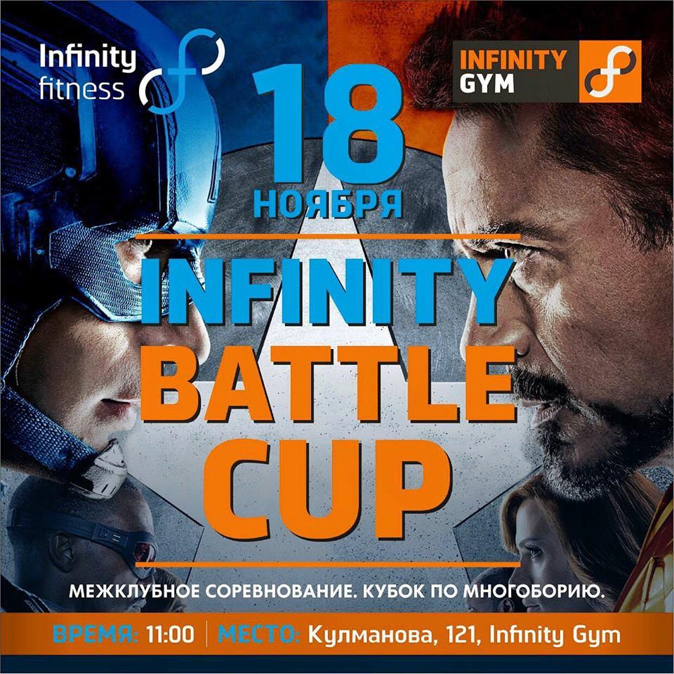 INFINITY BATLE CUP