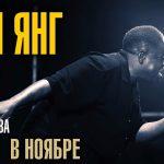 Концерт Легендарного блюзмена - Роя Янга