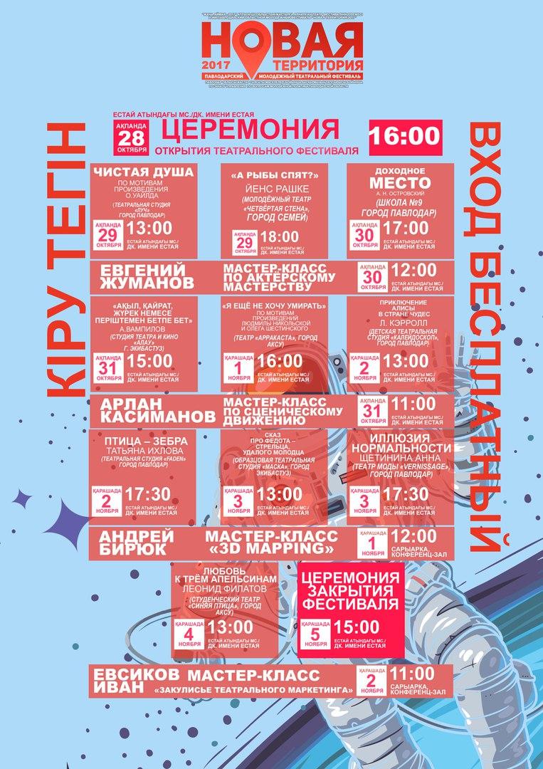 """""""НОВАЯ ТЕРРИТОРИЯ"""" молодёжный театральный фестиваль"""