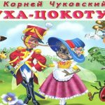 Чуковский «Муха-Цокотуха» (сказка)