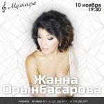 Концерт певицы Жанны Орынбасаровой